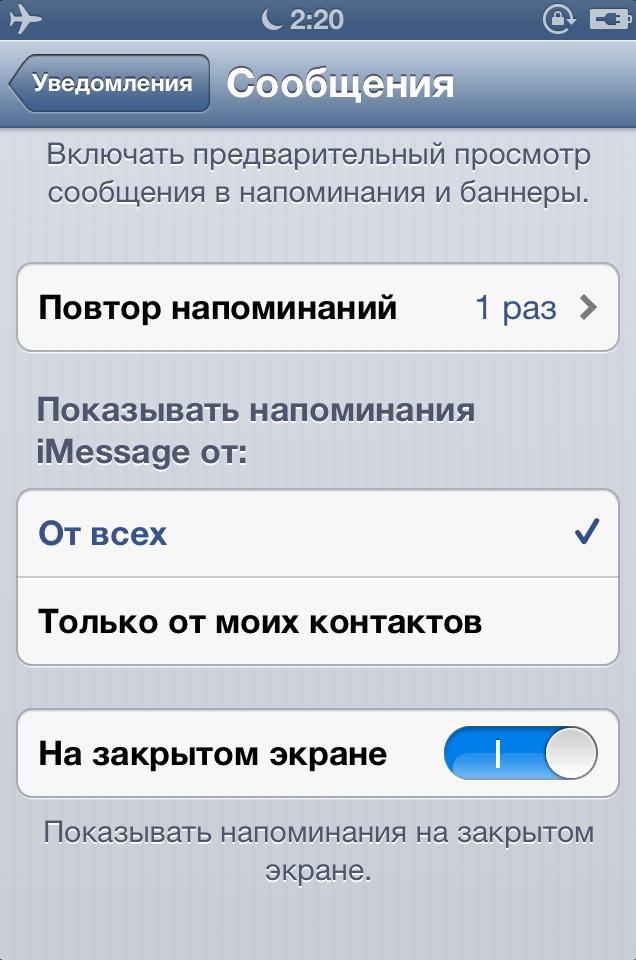 Почему перестали приходить смс на телефон андроид